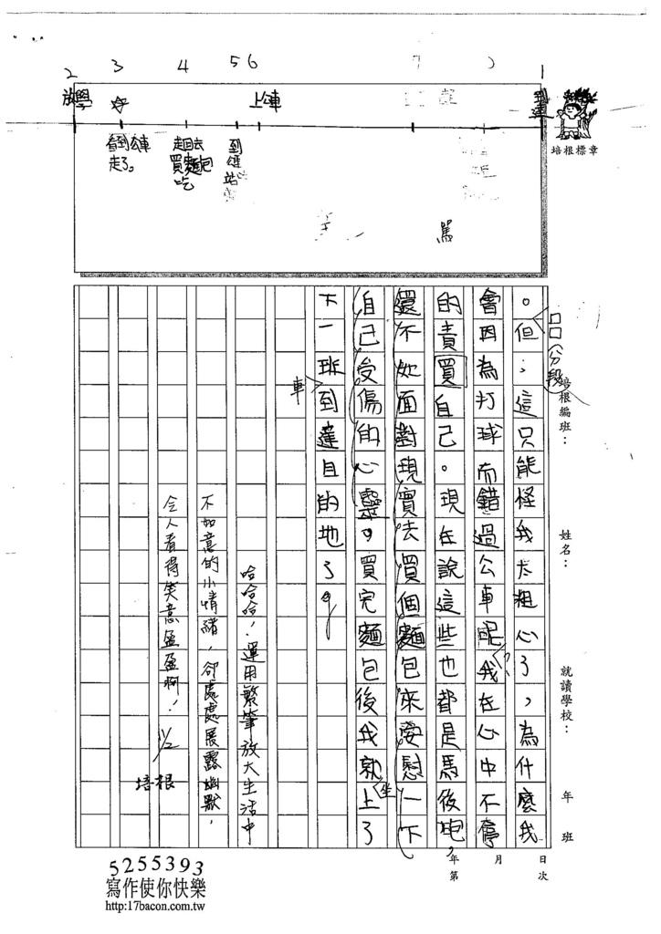 104W6204張子浩 (2)