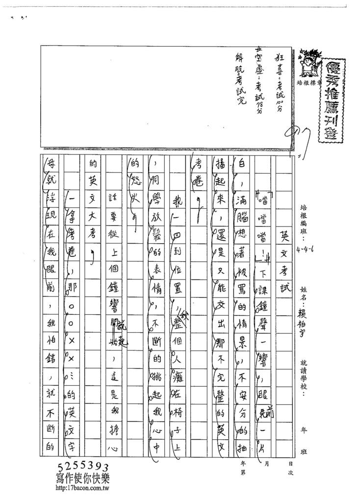 104W6204賴柏宇 (1)