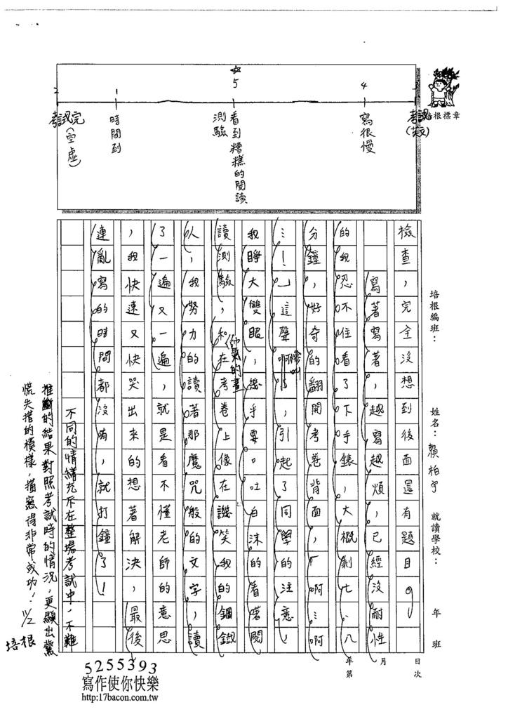 104W6204賴柏宇 (2)