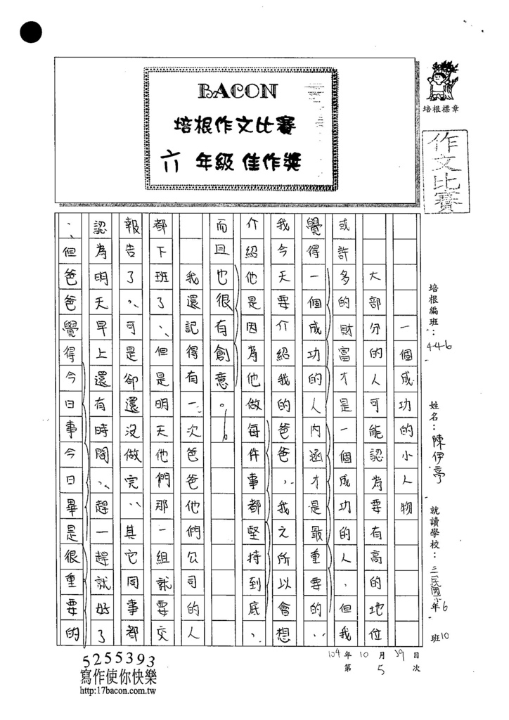 104W6205陳伊亭 (1)
