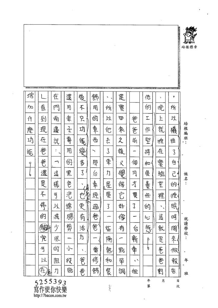 104W6205陳伊亭 (2)