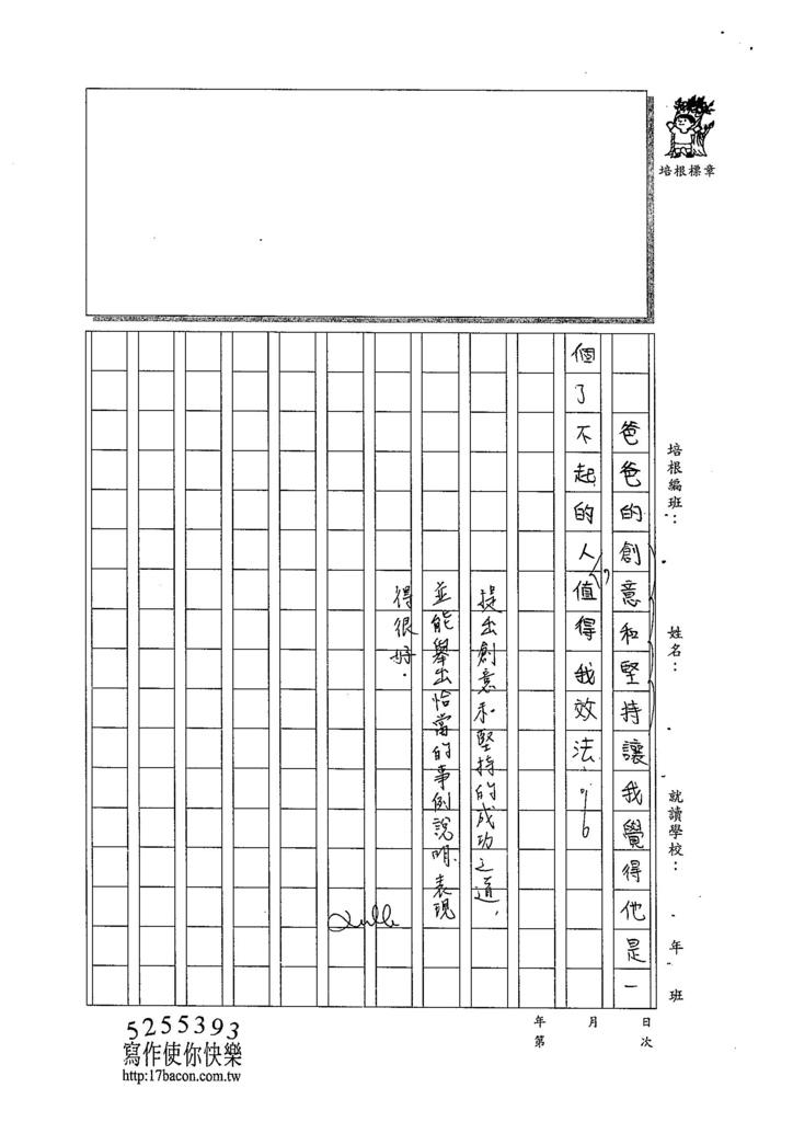 104W6205陳伊亭 (3)