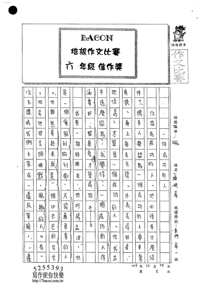104W6205陳妍希 (1)