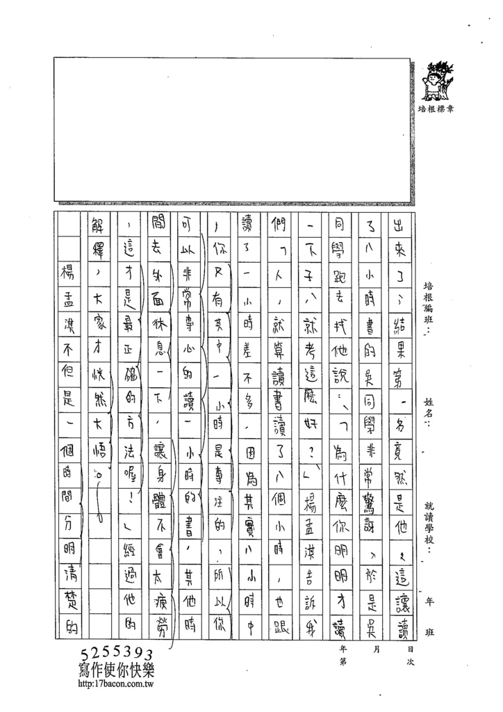 104W6205陳妍希 (3)