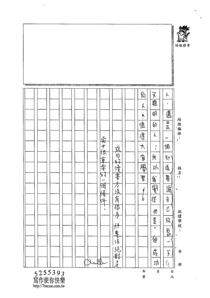 104W6205陳妍希 (4)