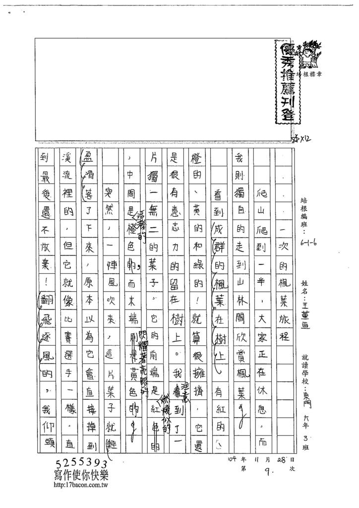104W6209王堇瑄 (1)