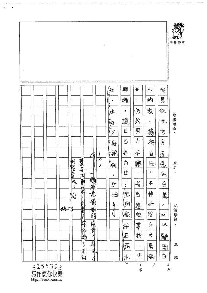 104W6209王堇瑄 (2)