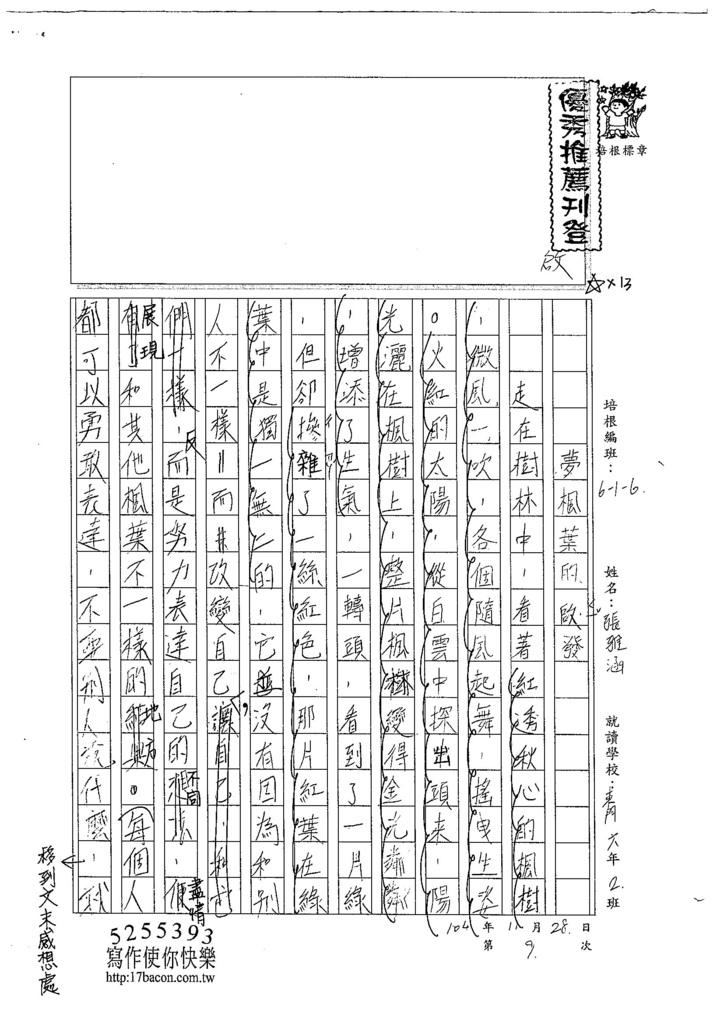 104W6209張雅涵 (1)