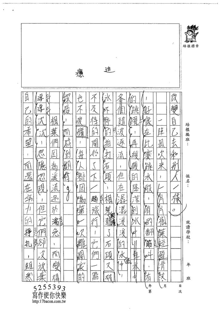 104W6209張雅涵 (2)