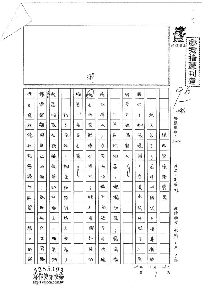104W6209王靖文 (1)