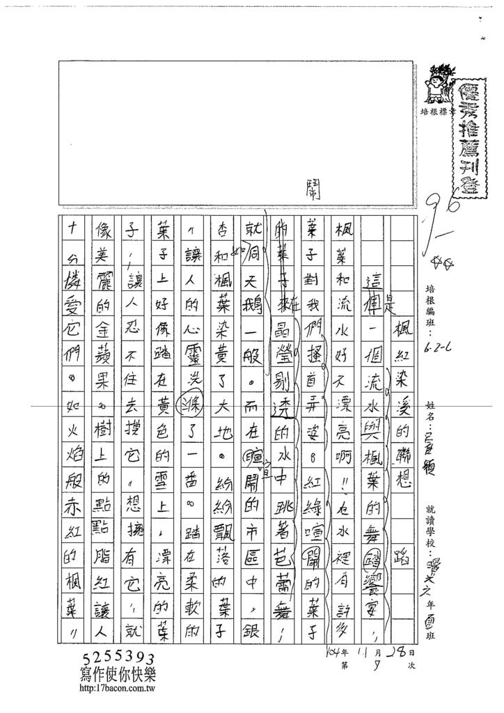 104W6209呂佳穎 (1)