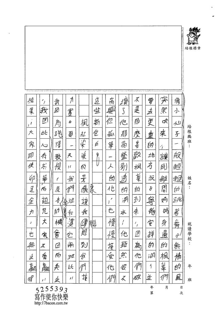104W6209呂佳穎 (2)