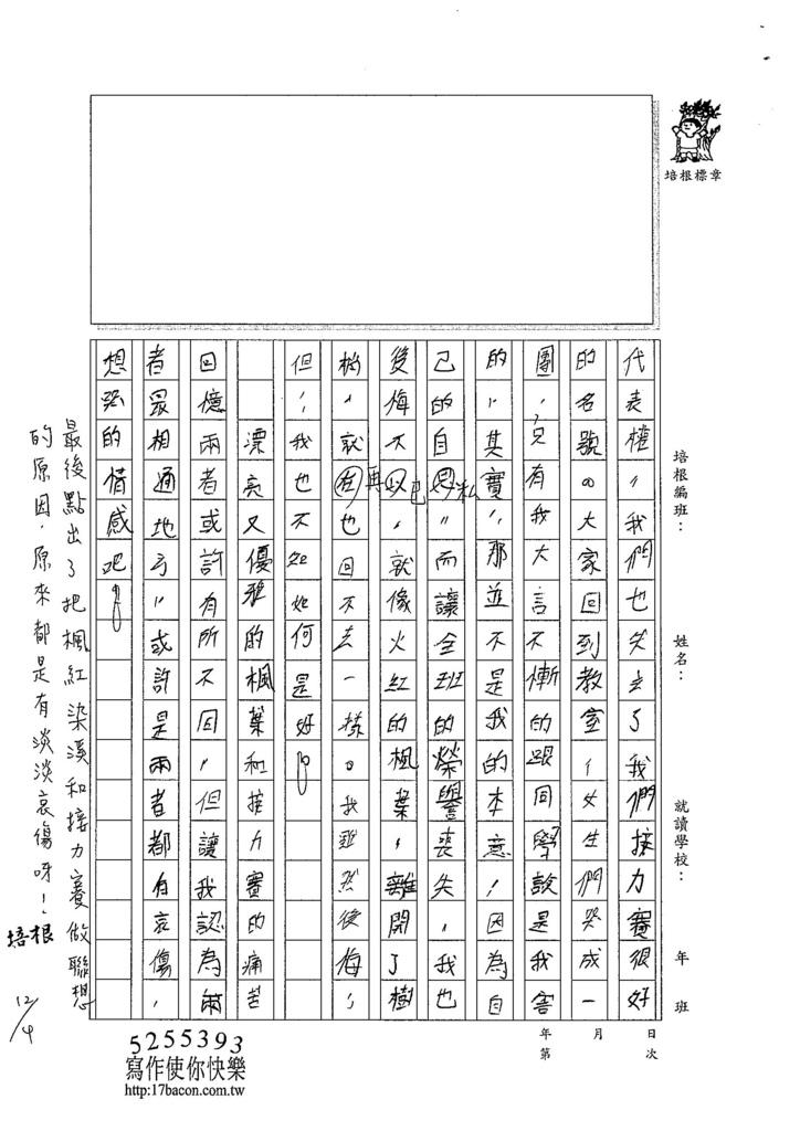 104W6209呂佳穎 (3)