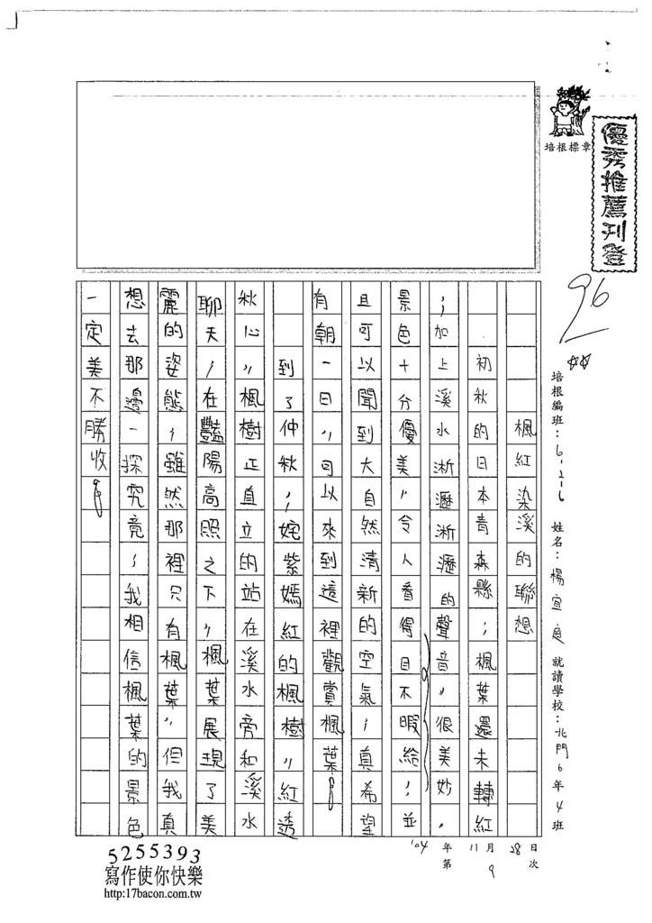 104W6209楊宜庭 (1)