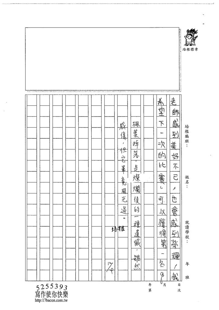 104W6209楊宜庭 (3)