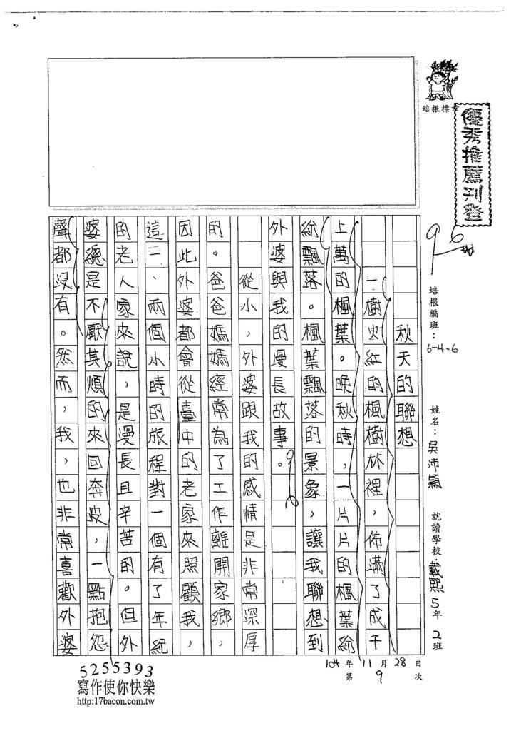 104W6209吳沛穎 (1)