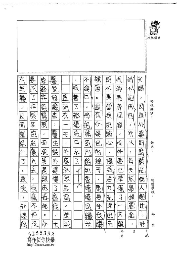 104W6209吳沛穎 (2)