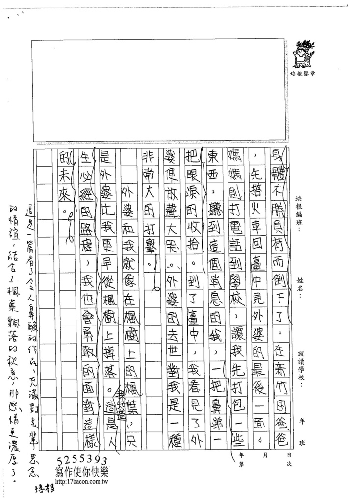 104W6209吳沛穎 (3)