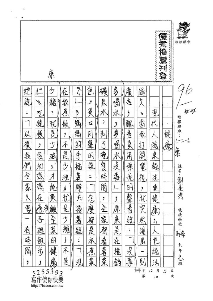 104W6210劉奎秀 (1)