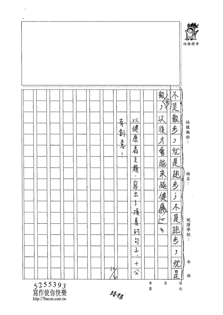 104W6210劉奎秀 (2)