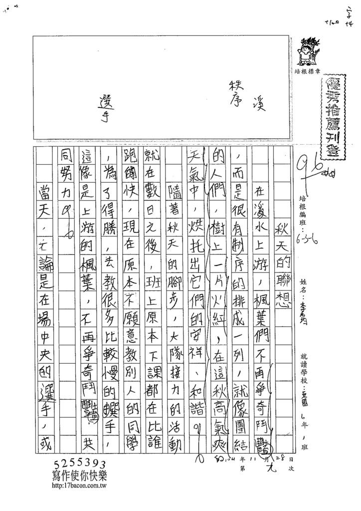 104W4209李希均 (1)