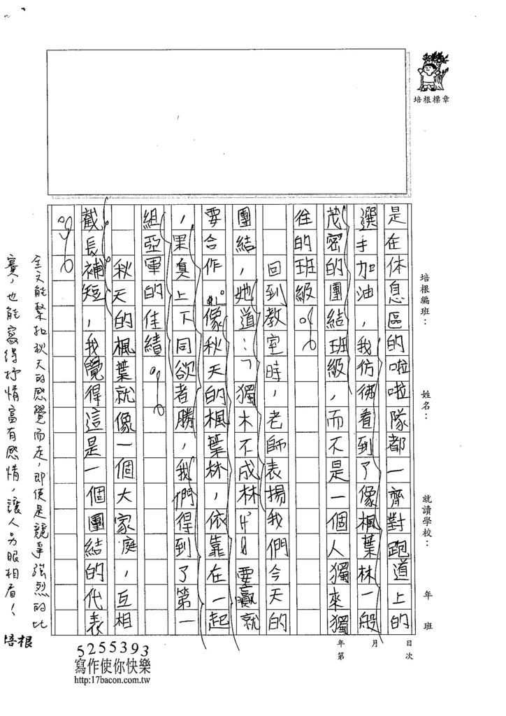 104W4209李希均 (2)