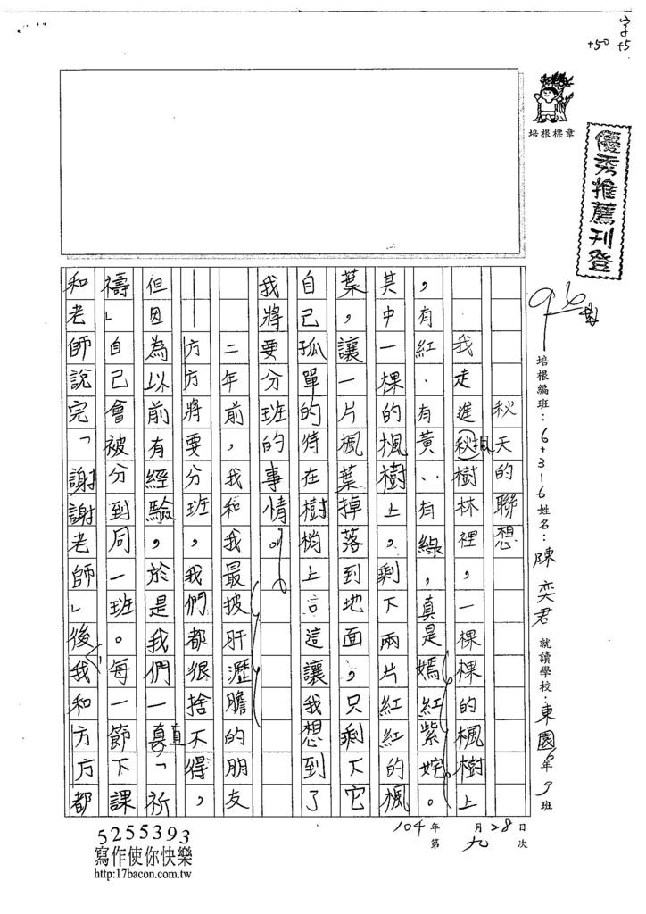 104W4209陳奕君 (1)