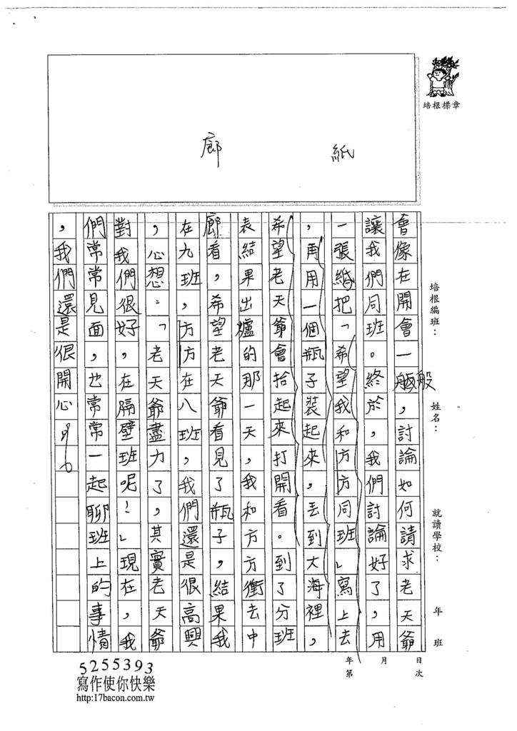 104W4209陳奕君 (2)