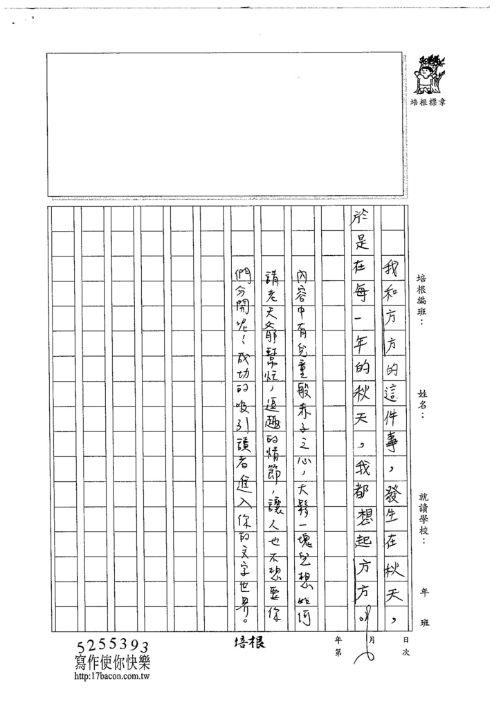 104W4209陳奕君 (3)