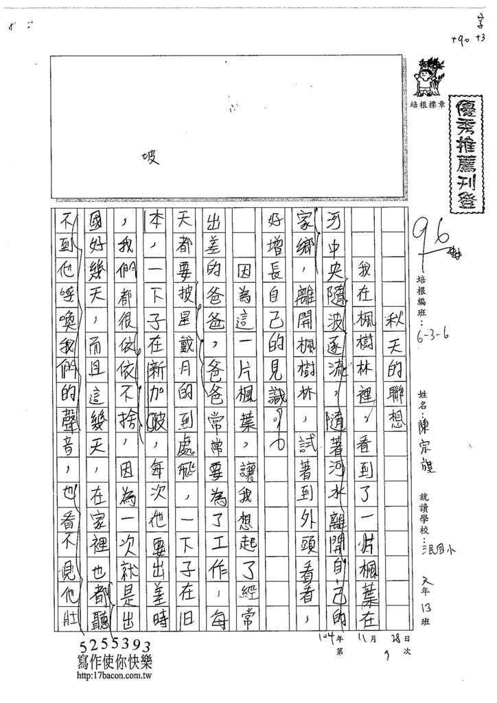 104W6209陳宗旗 (1)