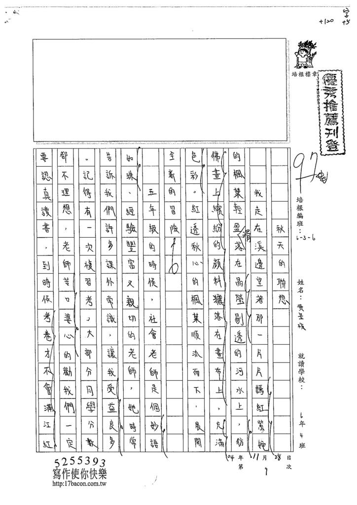 104W6209黃昱禎 (1)