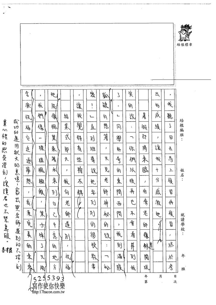 104W6209黃昱禎 (2)