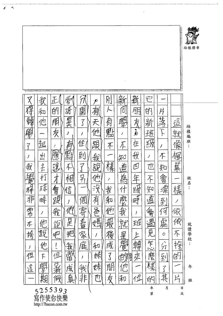 104W6209萬祐嘉 (2)