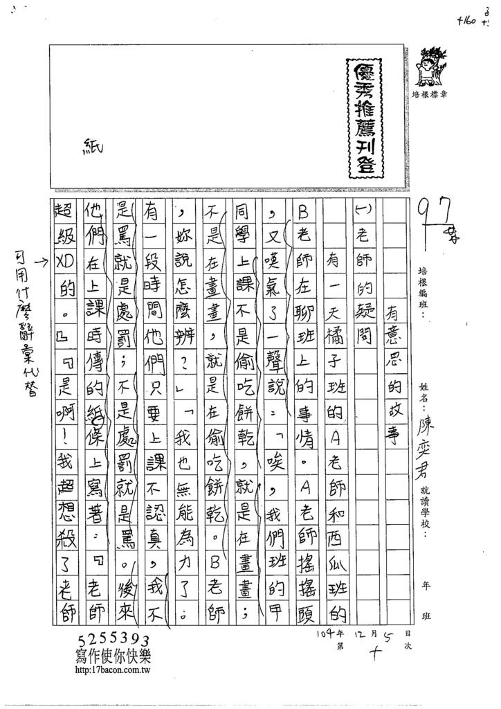 104W6210陳奕君 (1)