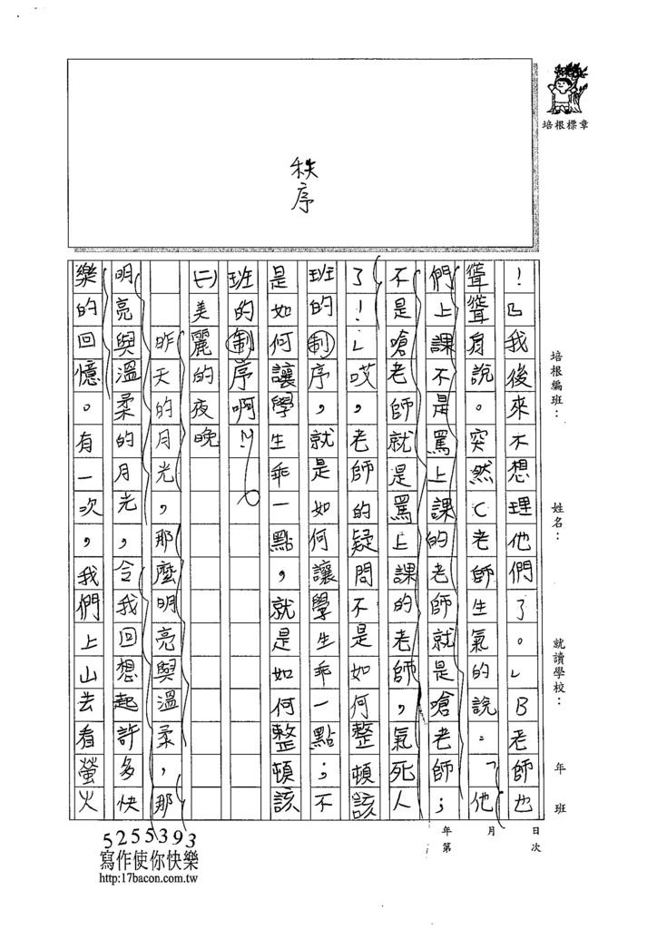 104W6210陳奕君 (2)