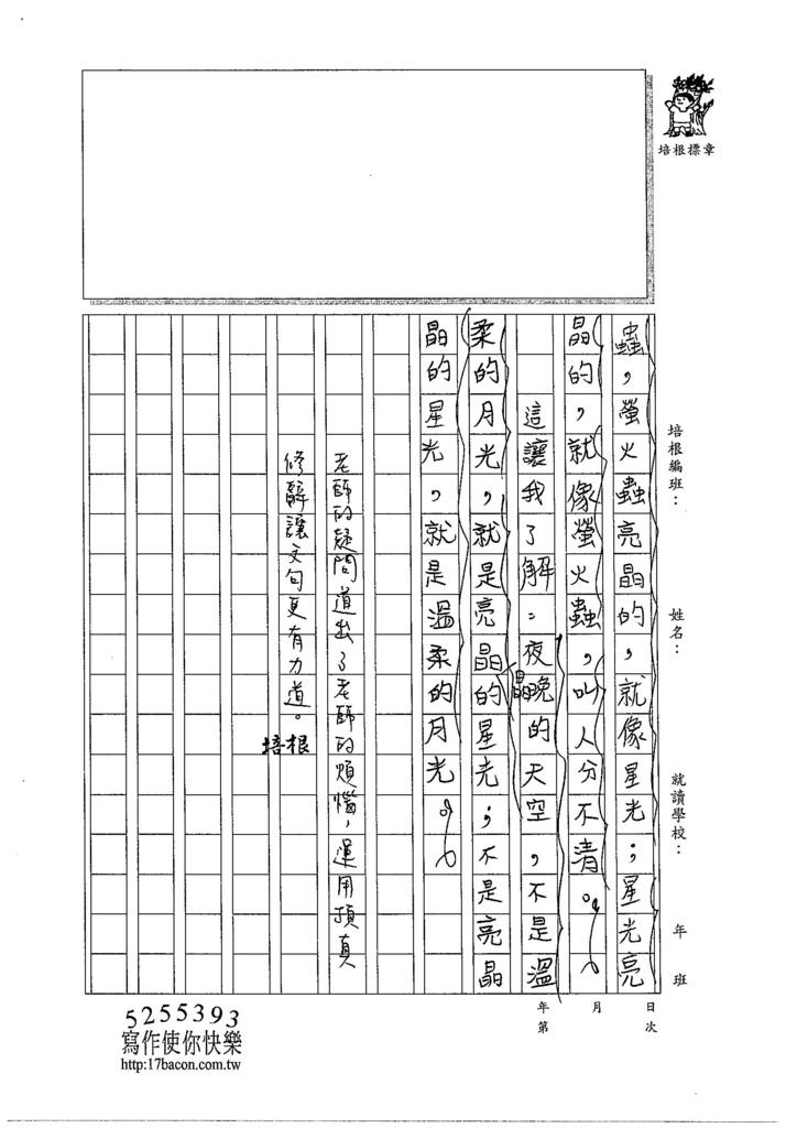 104W6210陳奕君 (3)
