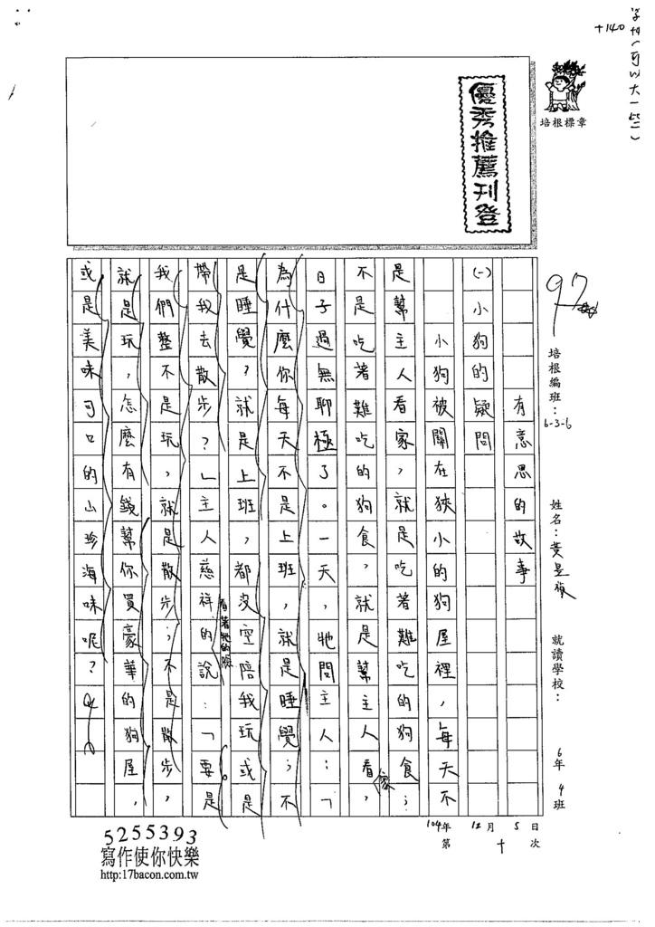 104W6210黃昱禎 (1)