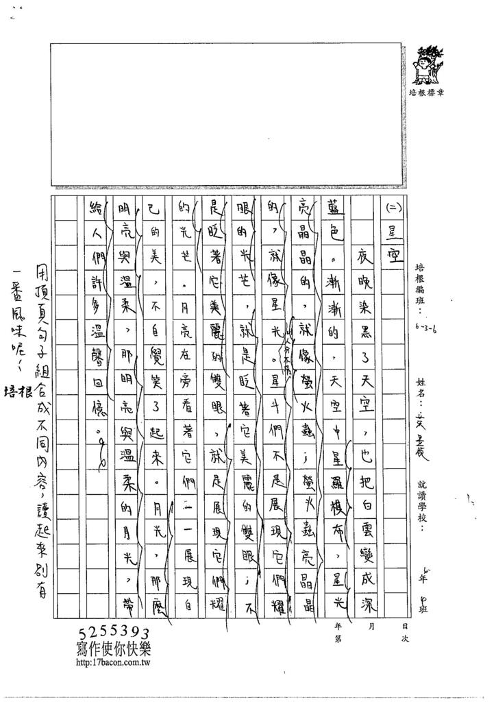 104W6210黃昱禎 (2)