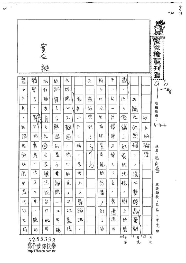 104W6209周婷萱 (1)