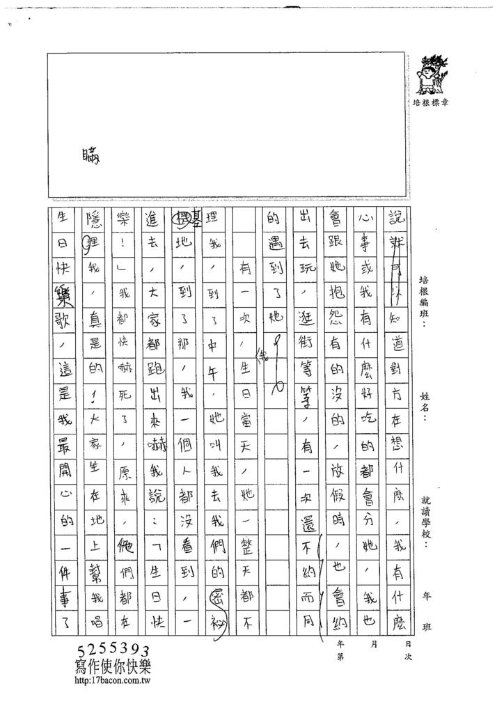 104W6209周婷萱 (2)
