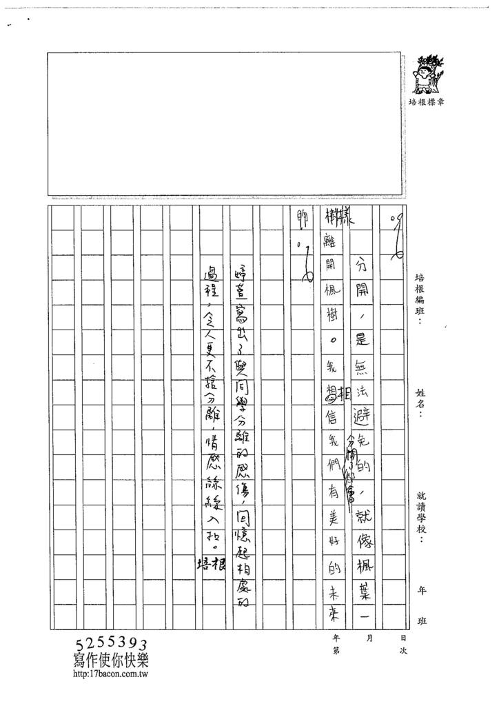 104W6209周婷萱 (3)