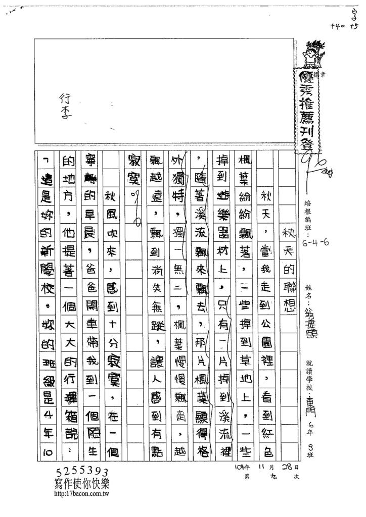 104W6209翁捷頤 (1)