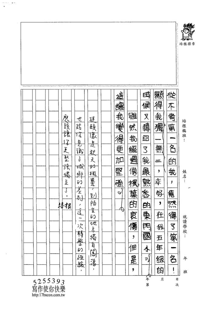 104W6209翁捷頤 (3)