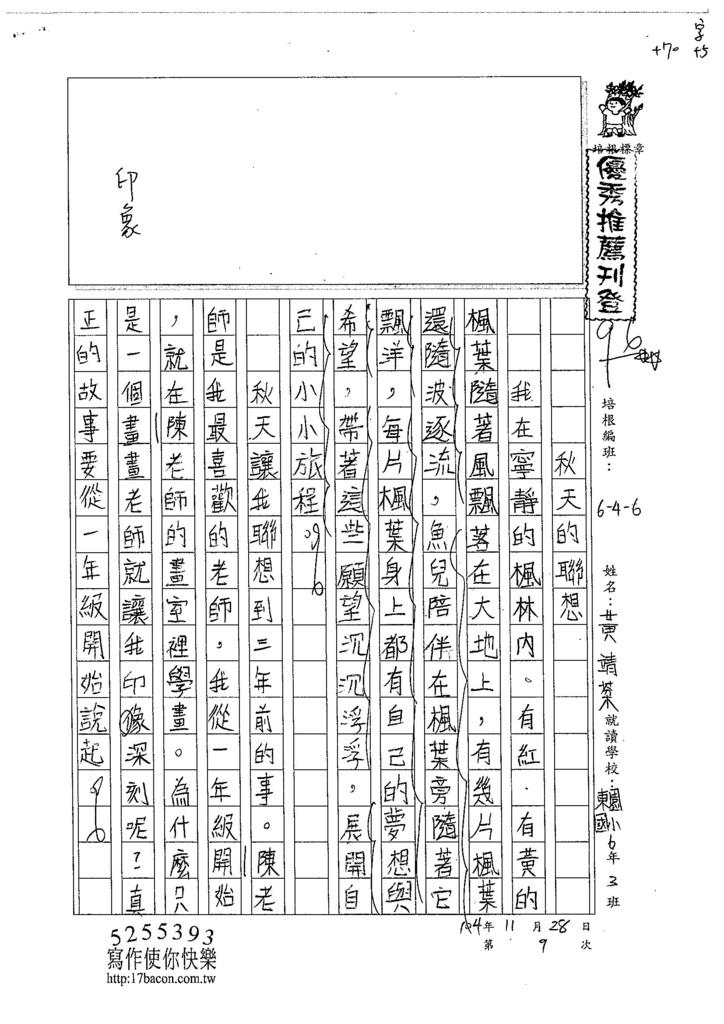 104W6209黃靖棻 (1)
