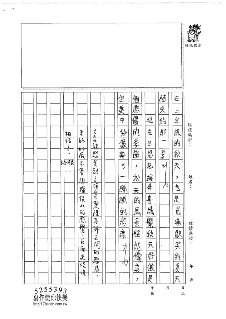104W6209黃靖棻 (3)