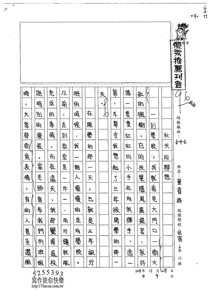 104W6209董睿群 (1)