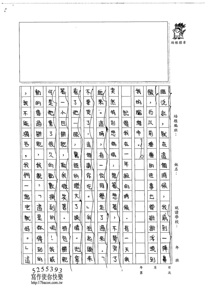 104W6209董睿群 (2)