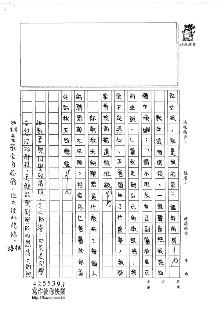 104W6209董睿群 (3)