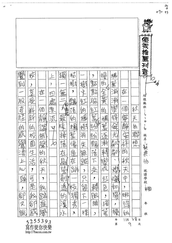 104W6209蔡典伯 (1)