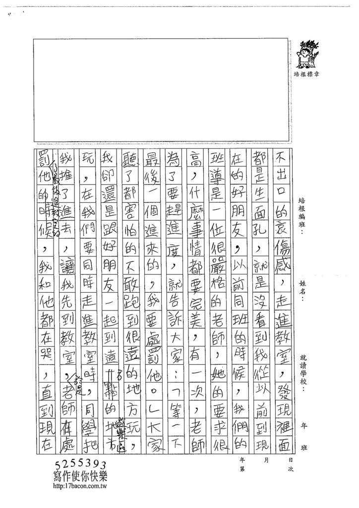 104W6209蔡典伯 (2)